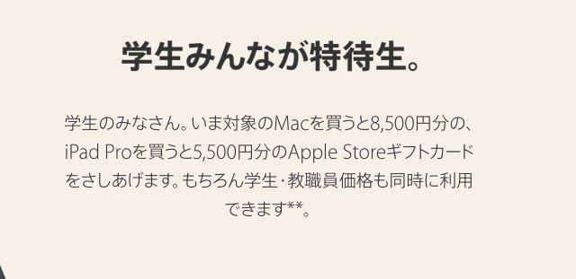 Apple 学生向けセール