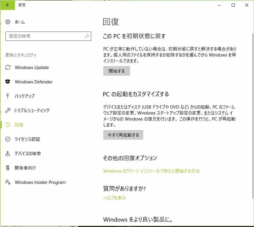 Microsoft Insider Previewでミス