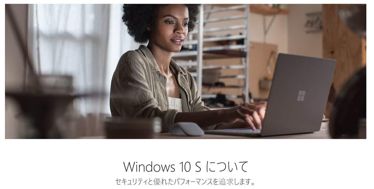 Windows 10 S を試してみた