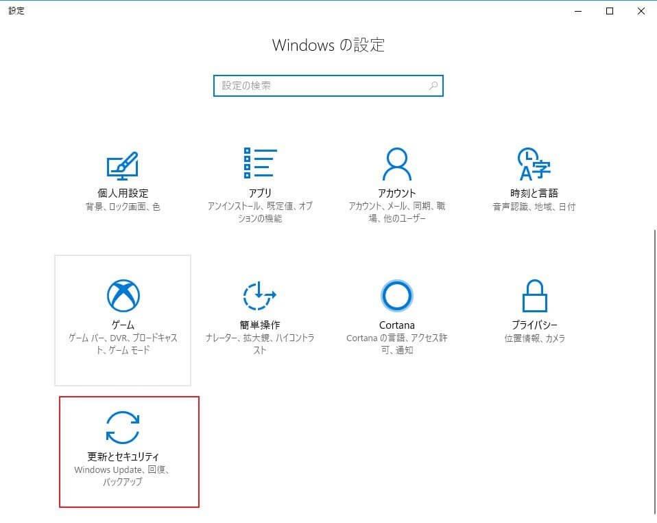 不具合だらけのWindows 10 October 2018 Updateを一旦避ける方法