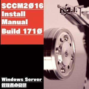 SCCM2016 Install Manual Build 1710 - Windows Server管理者の憂鬱 拡大出張編 Vol.1
