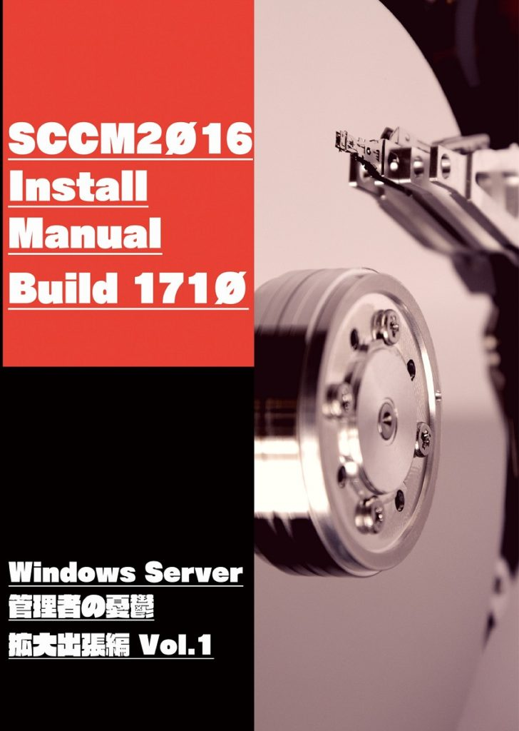 SCCM2016 Install Manual Build 1710