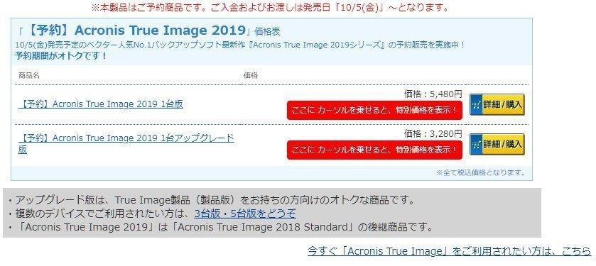 Acronis True Image 2019 1台版が驚異の3980円で購入できるセール