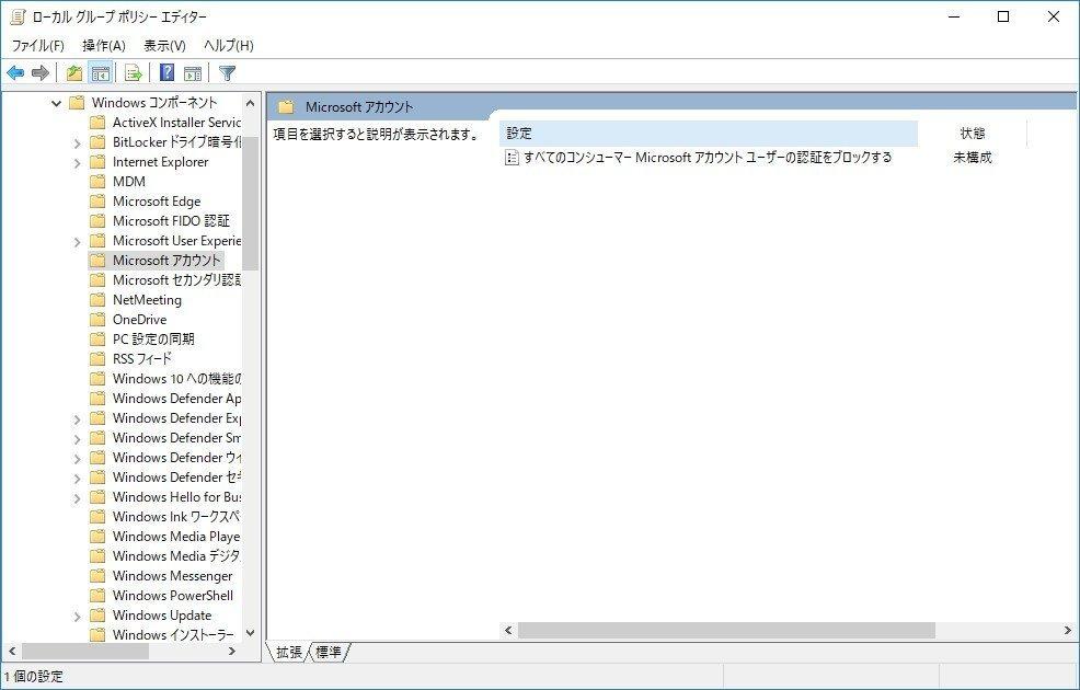 UWPアプリから個人向けマイクロソフトアカウントのログインを抑制する