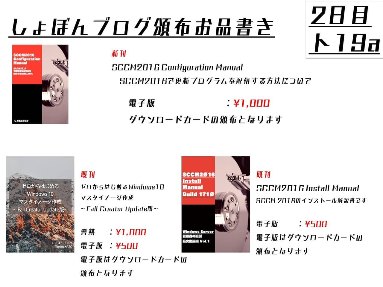 【2日目 ト19a】コミックマーケットC95頒布物について