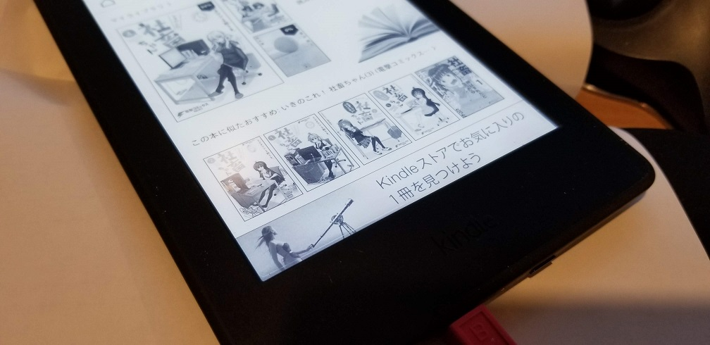 広告なしKindle Paperwhite 第7世代が4300円割引に