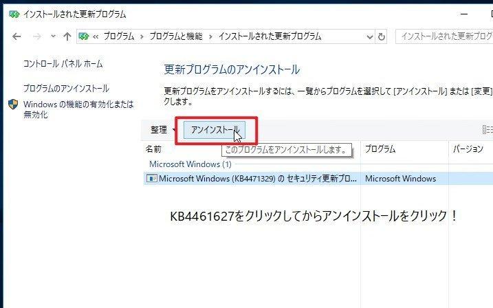 Excel 2010が起動しなくなった場合の対処方法【KB4461627】
