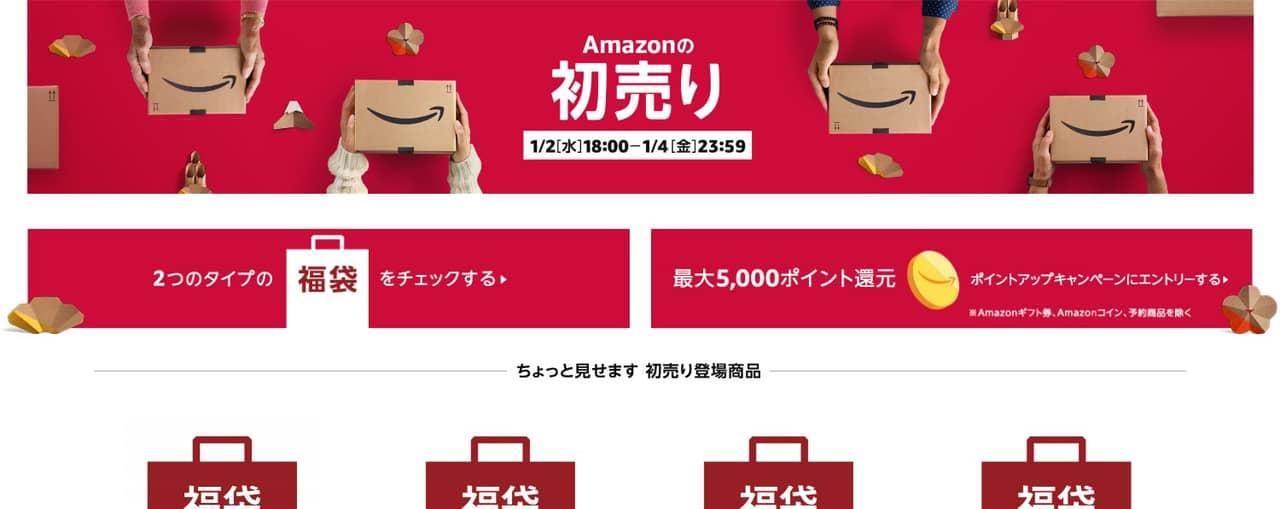 Amazonの初売りセールにiPadとApple watch series 3が登場!