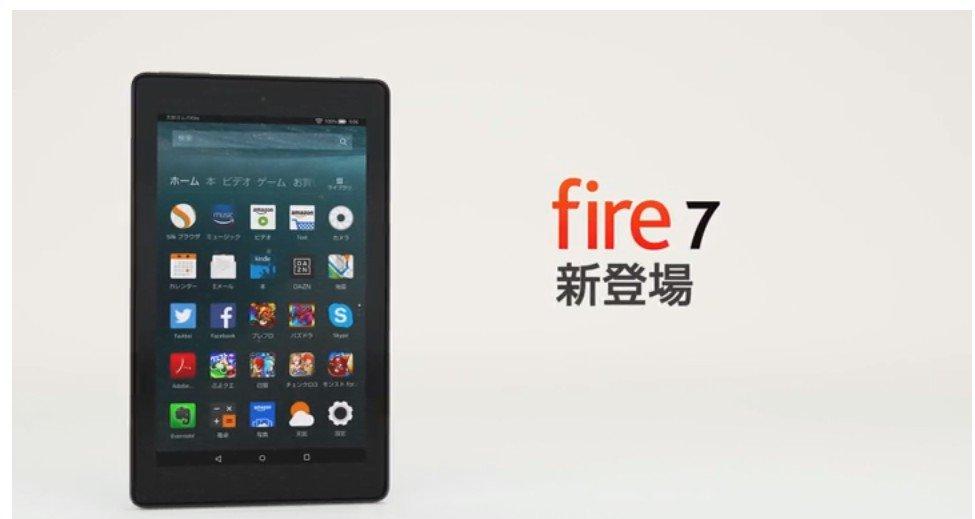 【Amazonタイムセール祭り】Fire 7 タブレット 8GBが2000円オフに!