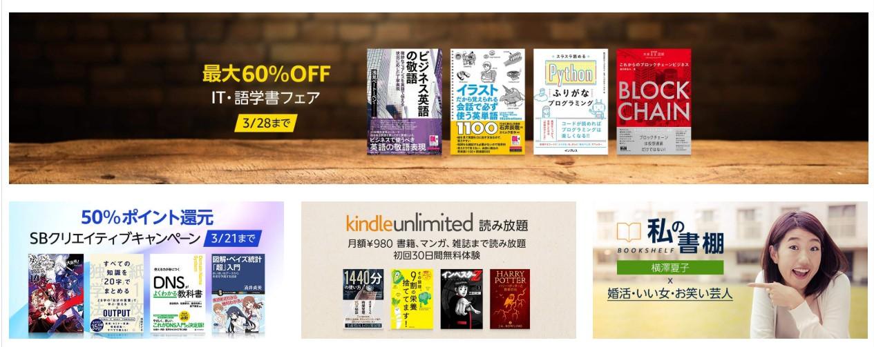 3月28日までIT・語学書Kindle本が最大で60%オフに! IT・語学書フェア開催中