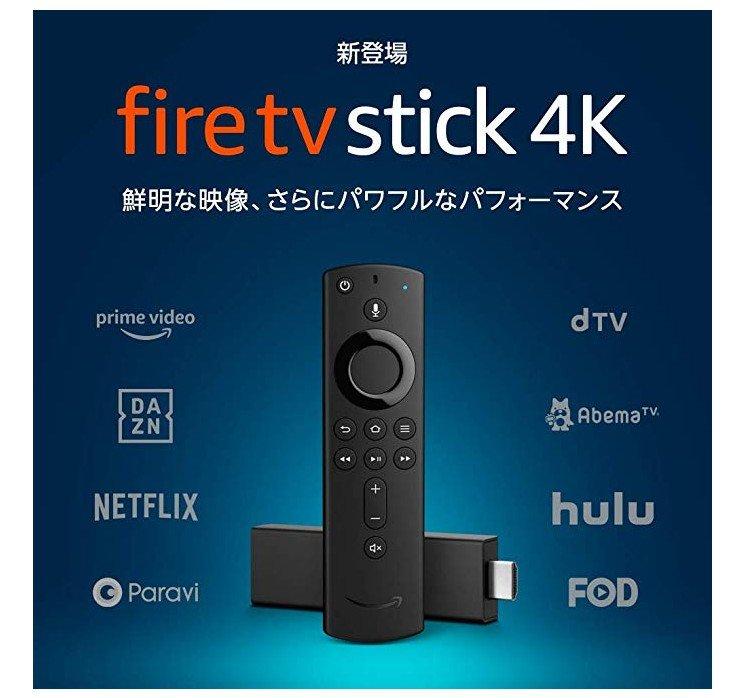 4K対応のFire TV Stick 4Kが1500円オフの5480円で購入できる