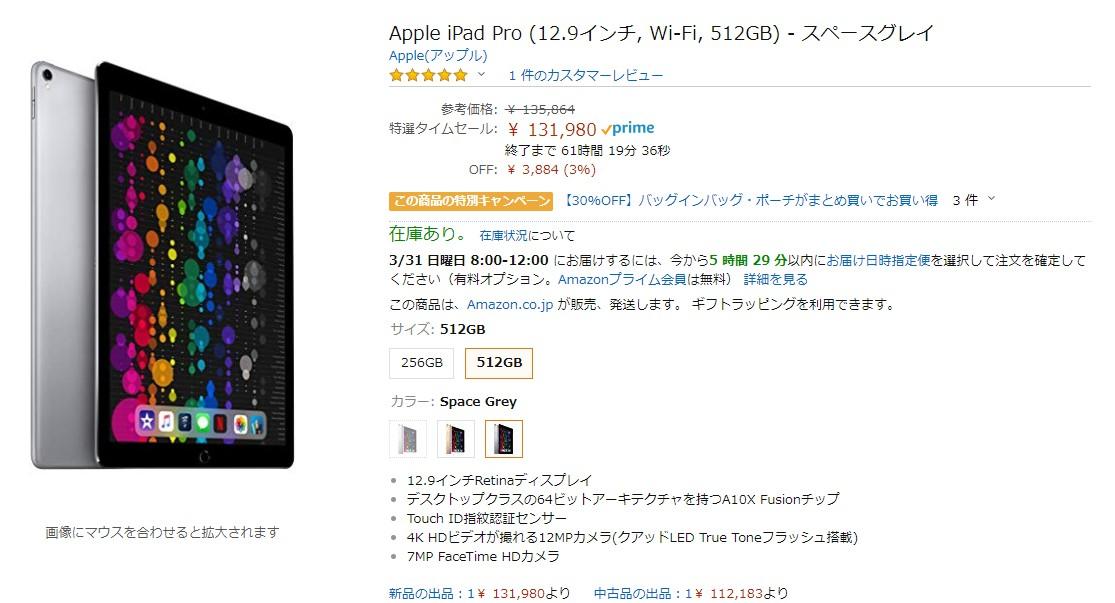 iPad Pro 12.9インチ 512GBが131,980円、iPad mini 4 128GBが41,980円に