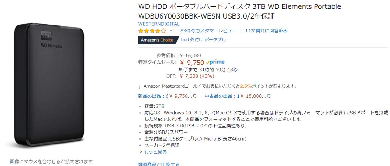 AmazonタイムセールでWestern DigitalのポータブルHDDがお安く
