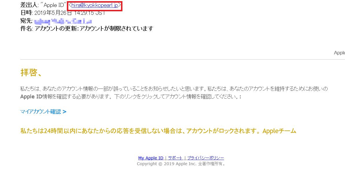 Apple IDのアカウントが制限されている、という題名のフィッシングメールにご注意を