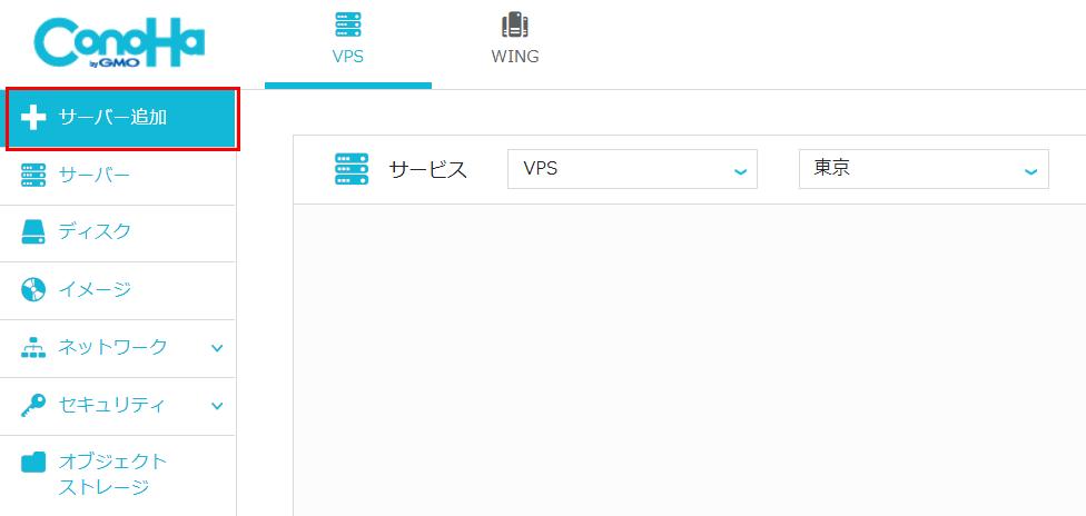 ConoHaでかんたんkusanagi、高速WordPressをカンタンに構築してみよう!