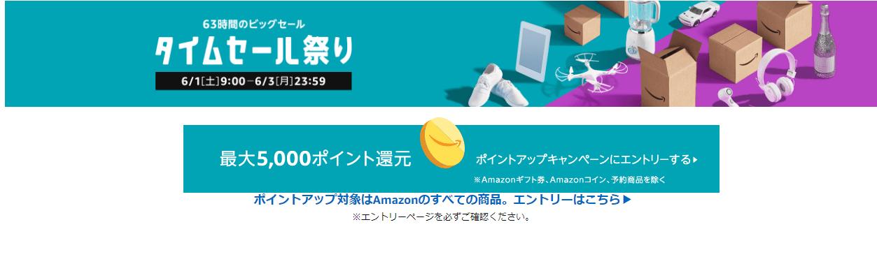 Amazonタイムセール祭り、おすすめ商品ピックアップ